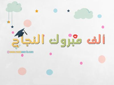 صور الف مبروك النجاح Study Quotes Learning Math Learn Arabic Language