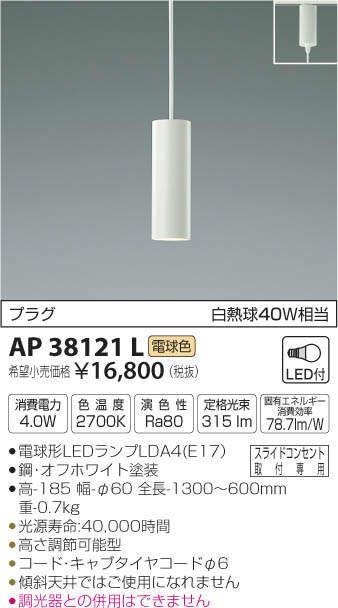 Koizumi コイズミ照明 ペンダント Ap38121l コイズミ照明 照明
