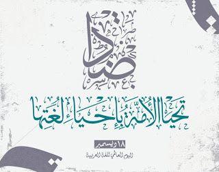 صور بمناسبة إحياء اليوم العالمي للغة العربية 18 ديسمبر Language Arabic Calligraphy Arabic Language