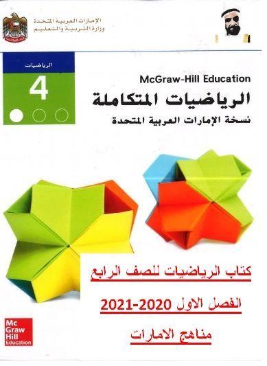 كتاب الرياضيات للصف الرابع الفصل الاول 2020 2021 مناهج الامارات Mcgraw Hill Education Math Education