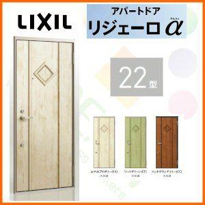 玄関ドア アパートドア用 リジェーロa K4仕様 22型 ランマ無 W785