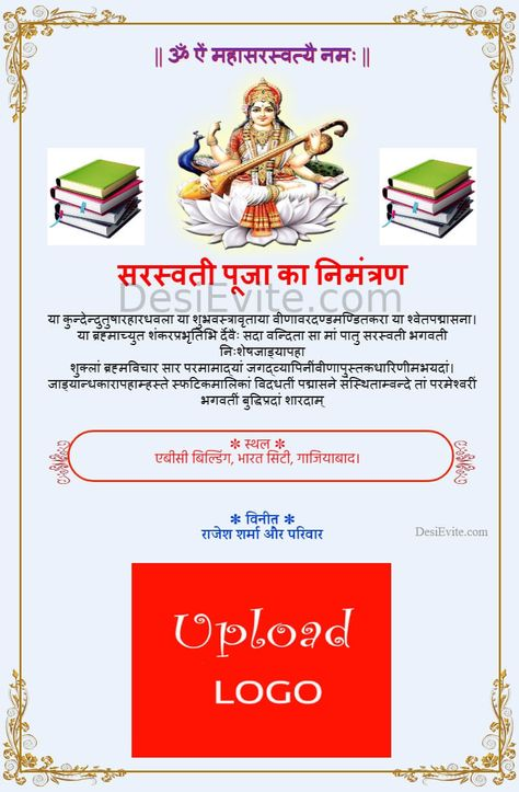 Saraswati Puja  Invitation Card Hindi