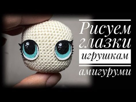 Eyes crochet pattern, crochet doll pattern, amigurumi doll pattern ... | 355x473