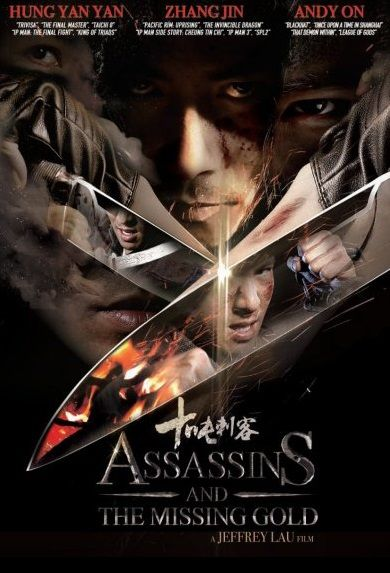 Assassins and the Missing Gold Movie Poster, 2018 Chinese film | Gold movie  poster, Hong kong movie, Film art