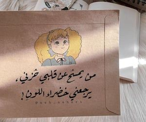 611 Images About مخطوطات On We Heart It See More About اقتباسات اقتباس عبارة عبارات An Iphone Wallpaper Quotes Love Cartoon Quotes Quotes For Book Lovers