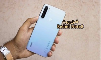 فایل روت شیائومی Redmi Note 8 اندروید 9 و 10 همه بیلدنامبرها In 2021 Iphone Xiaomi Electronic Products