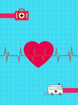 خلفية طبية زرقاء صرفة القلب Medical Background Blue Christmas Background Medical Illustration