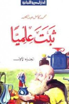تحميل كتاب ثبت علميا الجزء الأول Pdf مجانا ل محمد كامل عبد الصمد كتب Pdf Arabic Books Pdf Books Reading Books