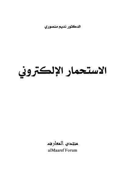 الإستحمار الإلكترونى نديم منصورى Ketabypdf Com Free Download Borrow And Streaming Internet Archive Book Qoutes Books Texts