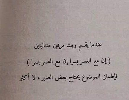 الصبر Arabic Quotes Talking Quotes Islamic Inspirational Quotes