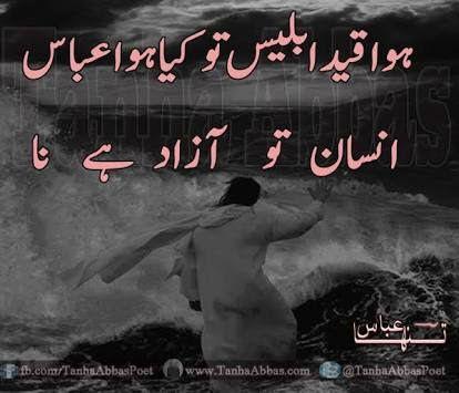 Urdu Poetry Urdu Islamic Poetry Poetry Pics Ramzan Poetry Ramzan Mubarak Poetry Urdu Poetry World Urdu Poetry Romantic Poetry Poetry