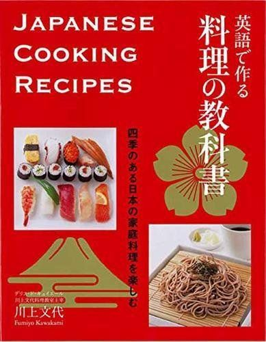 Download Pdf Japanese Cooking Recipes Free Epub Mobi Ebooks Japanese Cooking Cooking Recipes English Food