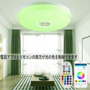 Ledシーリングライト24w Bluetooth音楽天井灯 照明器具 白色調光可能