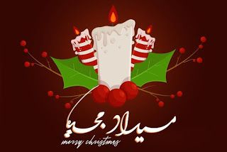 صور عيد الميلاد المجيد 2021 تهنئة بعيد الميلاد المجيد Merry Christmas Christmas Ornaments Christmas Xmas