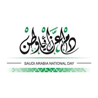 صور تهنئة اليوم الوطني السعودي ال 90 رمزيات همة حتى القمة In 2020 Happy National Day Words Quotes Gift Box Template