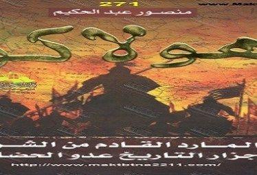 كتاب نواضر الايك في معرفه النيك الامام الحافظ عبد الرحمن السيوطي Pdf كتبي كتب عربية وعالمية Pdf Books Movie Posters Website