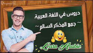Learn Arabic Grammar جمع المذكر السالم Learning Arabic Learning Novelty Sign