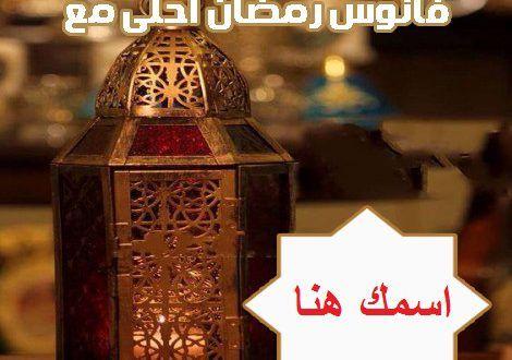 اسمك علي فيديو فانوس رمضان احلي أكتب اسمك على الصور Novelty Lamp Decorative Jars Lamp