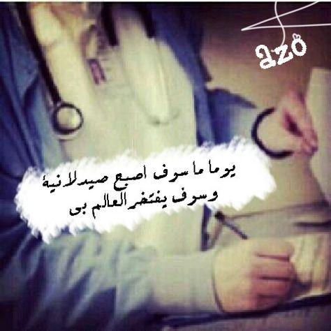 هذا حلمي صيدلانية Cool Words Words Girl Doctor
