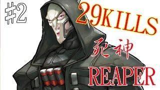 OVERWATCH#3: 死神Reaper有幾屈機?29殺簡單!(鬥陣特攻