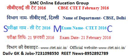 CBSE CTET 21 February 2016 Exam Call Letter Name Wise Hall Ticket