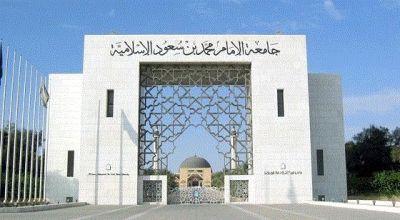 جامعة الإمام محمد بن سعود الإسلامية تعلن موعد التقديم للقبول في برامج الدراسات العليا صحيفة وظائف الإلكترونية Building Landmarks Multi Story Building