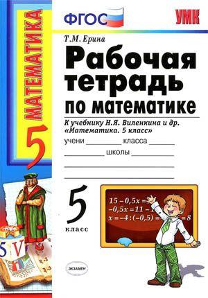 Контрольные работы задачи по математике класс распечатать  Контрольные работы задачи по математике 1 2 класс распечатать