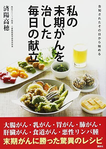 夫のがんを消した最強の食事 薩摩 智恵子 薩摩 和男 本 通販 Amazon 食事 健康 レシピ