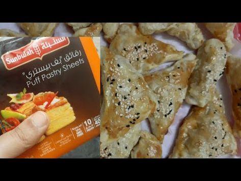 طريقة عمل رقائق البف بيستري واية الحشوات اللي ممكن نستخدمها Youtube Puff Pastry Sheets Food Family Cooking