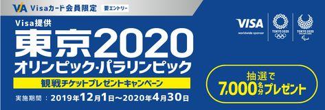 (Visa提供)東京2020オリンピック・パラリンピック 観戦チケットプレゼントキャンペーン クレジットカードの三井住友VISAカード