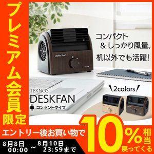扇風機 卓上 卓上扇風機 安い ミニ扇風機 小型 デスクファン Ti 3100 Ti 3201 P7057427 ベストエクセル 通販 扇風機 小型 扇風機 卓上 扇風機
