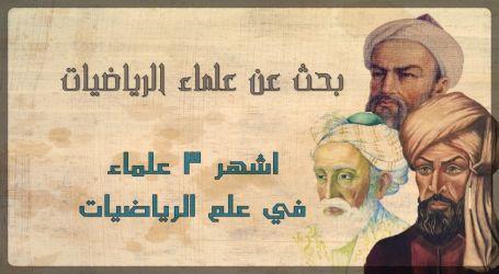 بحث عن علماء الرياضيات اشهر 3 علماء في علم الرياضيات أبحاث نت Male Sketch Poster Movie Posters