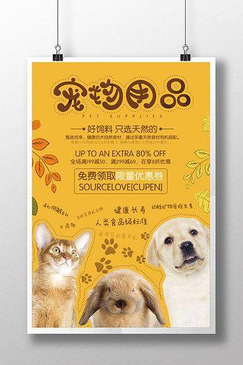 Over 1 Million Creative Templates By Pikbest Pet Advertising Pet Shop Pets