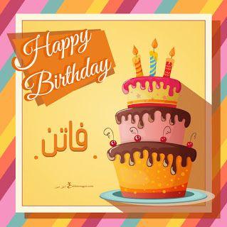 بطاقات عيد ميلاد بالاسماء 2020 تهنئة عيد ميلاد سعيد مع اسمك Birthday Wishes Cards Happy Birthday Wishes Cards Happy Birthday Cake Pictures