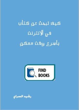 كيف تبحث عن كتاب في الإنترنت بأسرع وقت ممكن كتب Pdf موقع تحميل كتب Pdf مجانا Highway Signs Books Signs