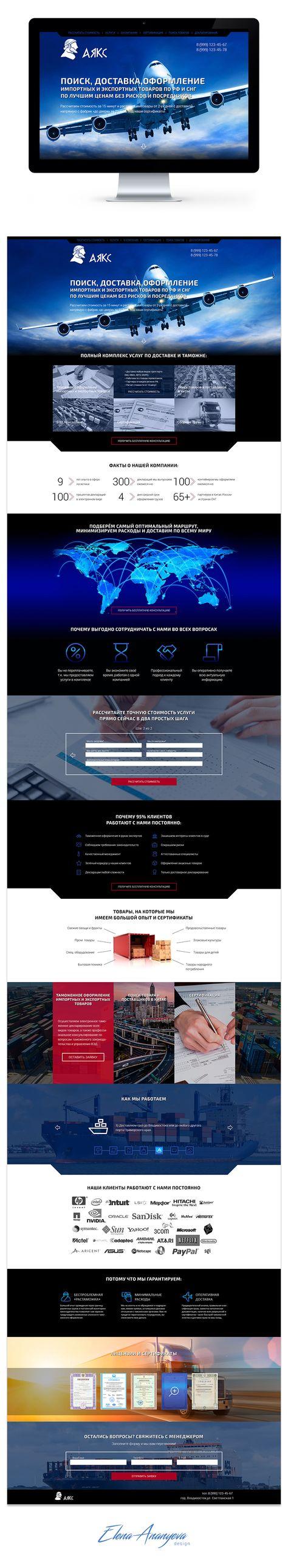 Landing Page «АЯКС» on Behance