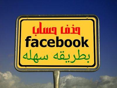 رابط حذف حساب الفيس نهائيا ولا يمكن استرجاعة Highway Signs Facebook Novelty Sign