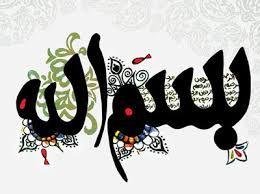 بسم الله الرحمن الرحیم برای پایان نامه ورد تحقیق و پاورپوینت ستاره Amazing Photography Art Names Of God