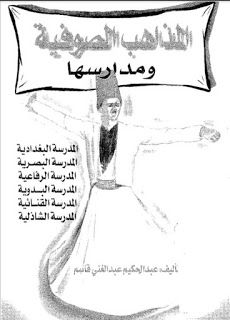 المذاهب الصوفية ومدارسها تأليف عبد الحكيم عبد الغني قاسم Arabic Books Books Blog