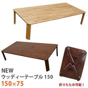 離島 日時指定不可 Newウッディーテーブル 150 ブラウン ナチュラル ちゃぶ台 折りたたみ ローテーブル リビング 長方形