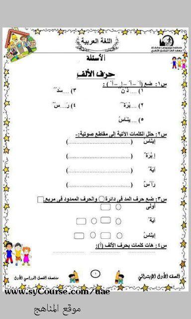 الصف الأول الفصل الأول لغة عربية أوراق عمل الحروف نماذج امتحانية 2016 201 Learn Arabic Alphabet Arabic Alphabet For Kids Sequencing Activities Kindergarten