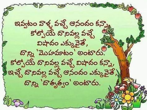 Dont-Wait-for-Good-Time-Quotations-and-Messages-in-Telugu-Language - invitation letter in telugu
