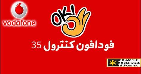 نظام فودافون كنترول 35 الجديد School Logos Mix Photo Cal Logo