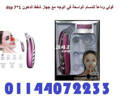 وداعا لبثور الوجه المزعجه مع جهاز شفط الدهون Dsp 7 1 Beauty Cosmetics Health Beauty Beauty