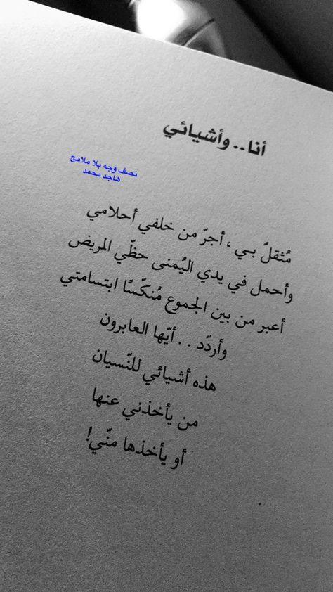 هاجد محمد نصف وجه بلا ملامح Some Words Beautiful Words Quotations
