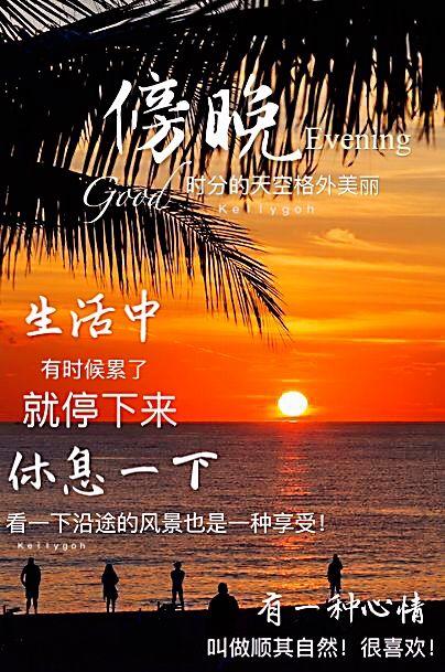 pin by kelly goh on 傍晚 美圖 good evening greetings evening greetings good evening
