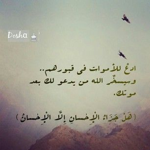 Pin By Sarah Boshnaq On ك ل م ــآآآت Arabic Quotes Quotes Arabic Calligraphy