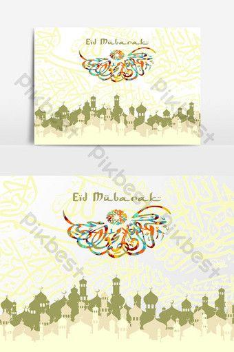 Happy Eid Mubarak Greetings Arabic Calligraphy Art Png Images Eps Free Download Pikbest In 2020 Eid Mubarak Greetings Arabic Calligraphy Art Calligraphy Art