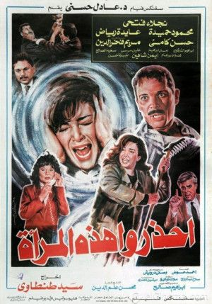 Pin By Aboadham Mohamed On منشوراتي المحفوظة In 2020 Egyptian Movies Egypt Movie Movie Posters