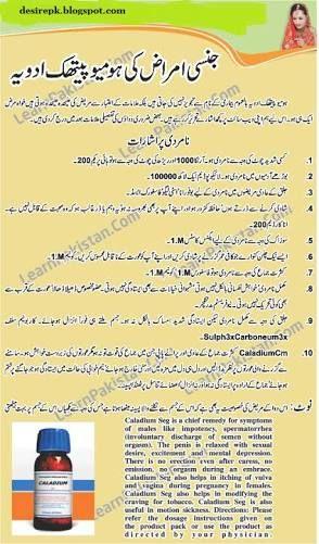 Image result for homeopathic medicine list in urdu   Health